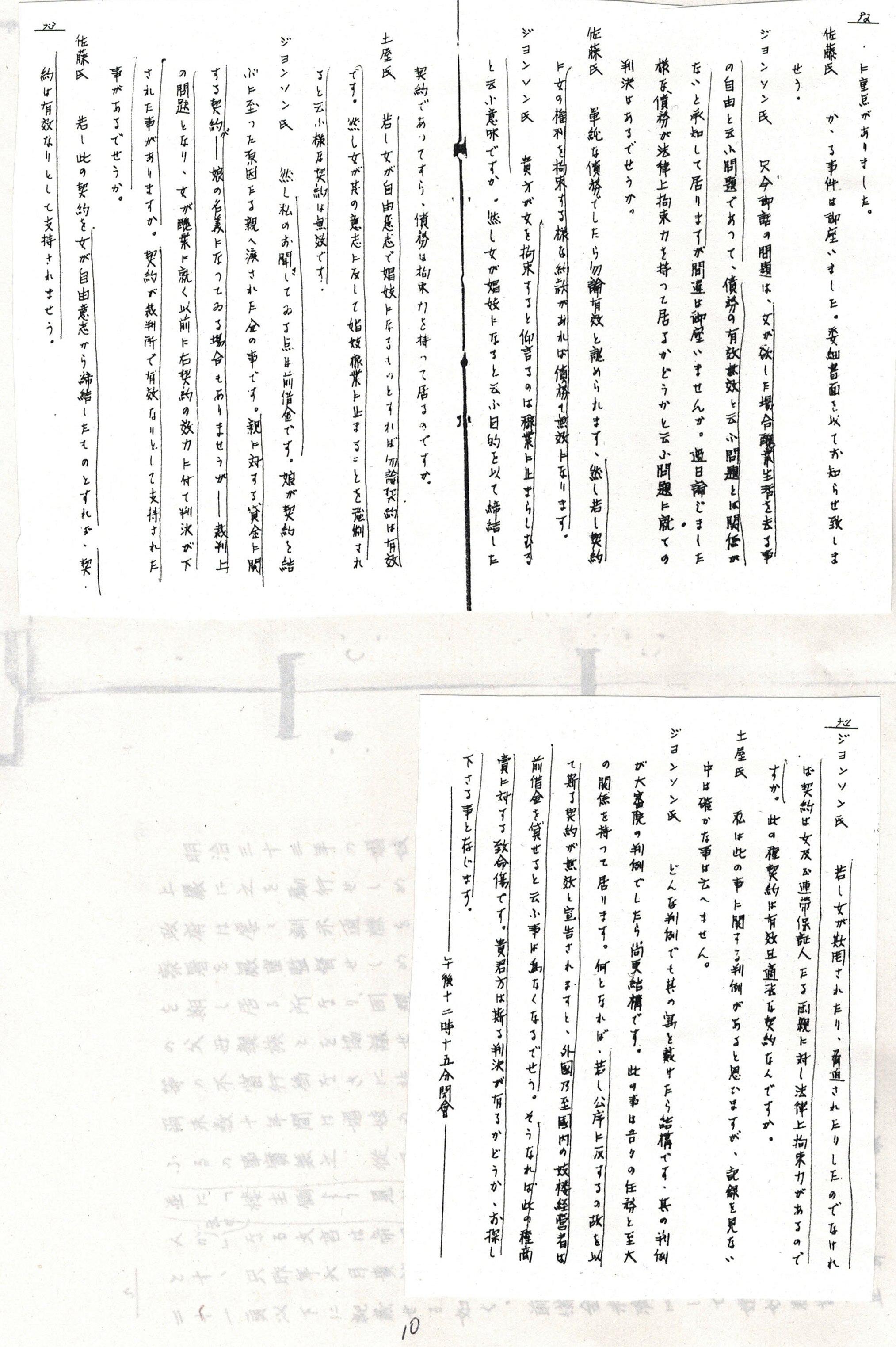 東洋に於ける婦人児童売買実地調査委員内務大臣官邸会議議事録要訳