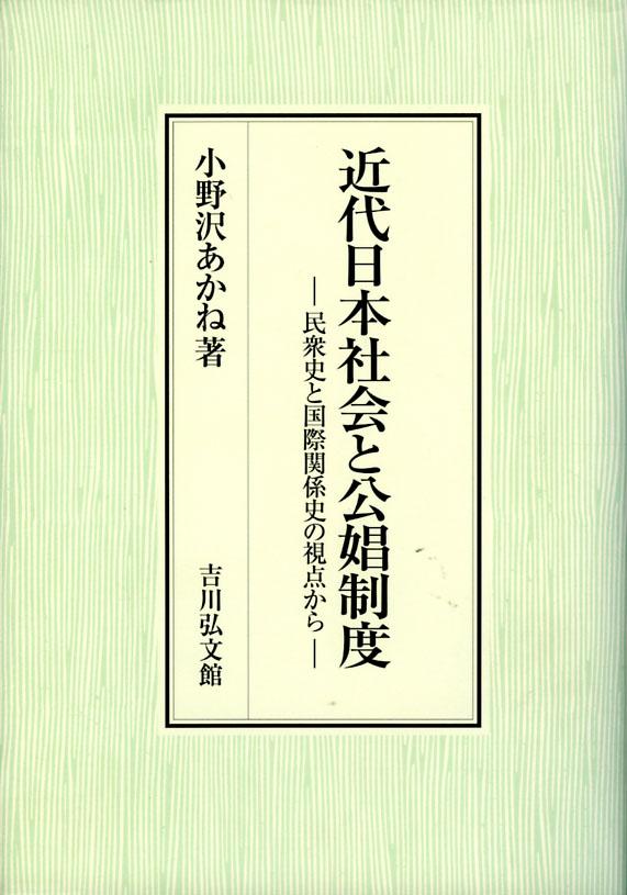表紙 小野沢本