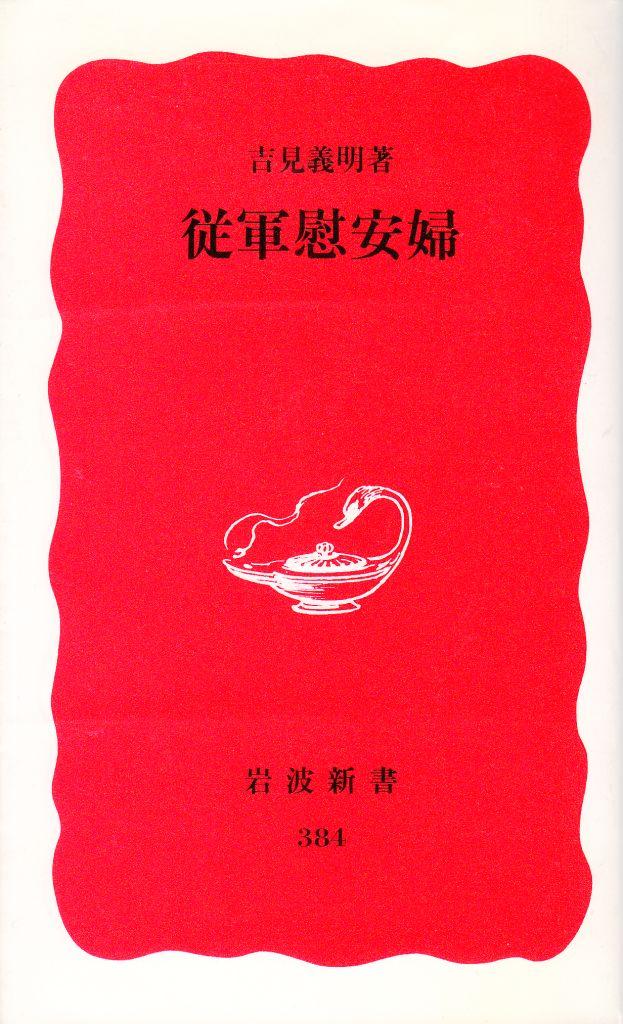 吉見義明『従軍慰安婦(岩波新書、1995年4月)