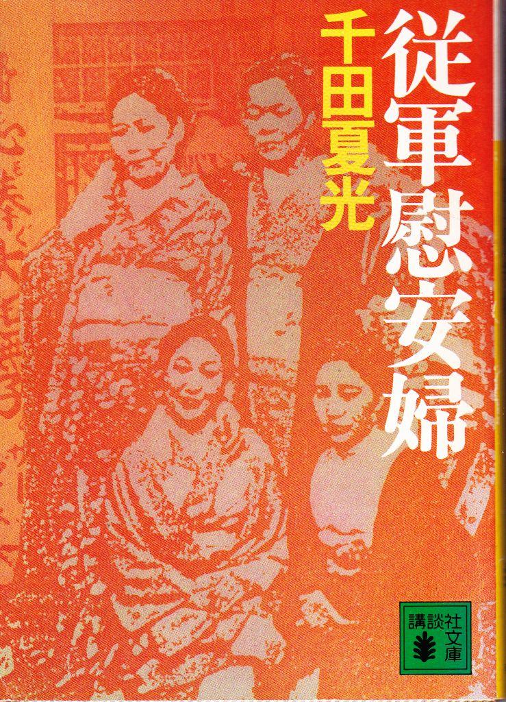 2-1-11c 千田夏光『従軍慰安婦』(講談社文庫版、1984年)