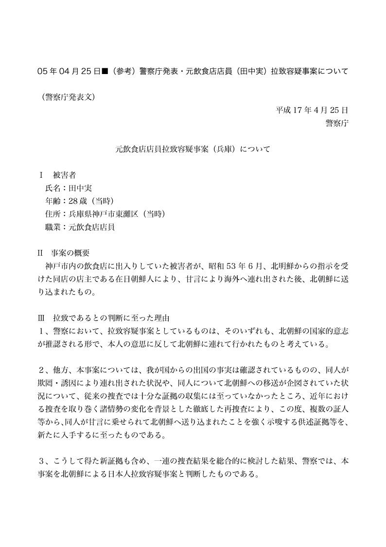 2-1-4a  史料 警察庁発表-1