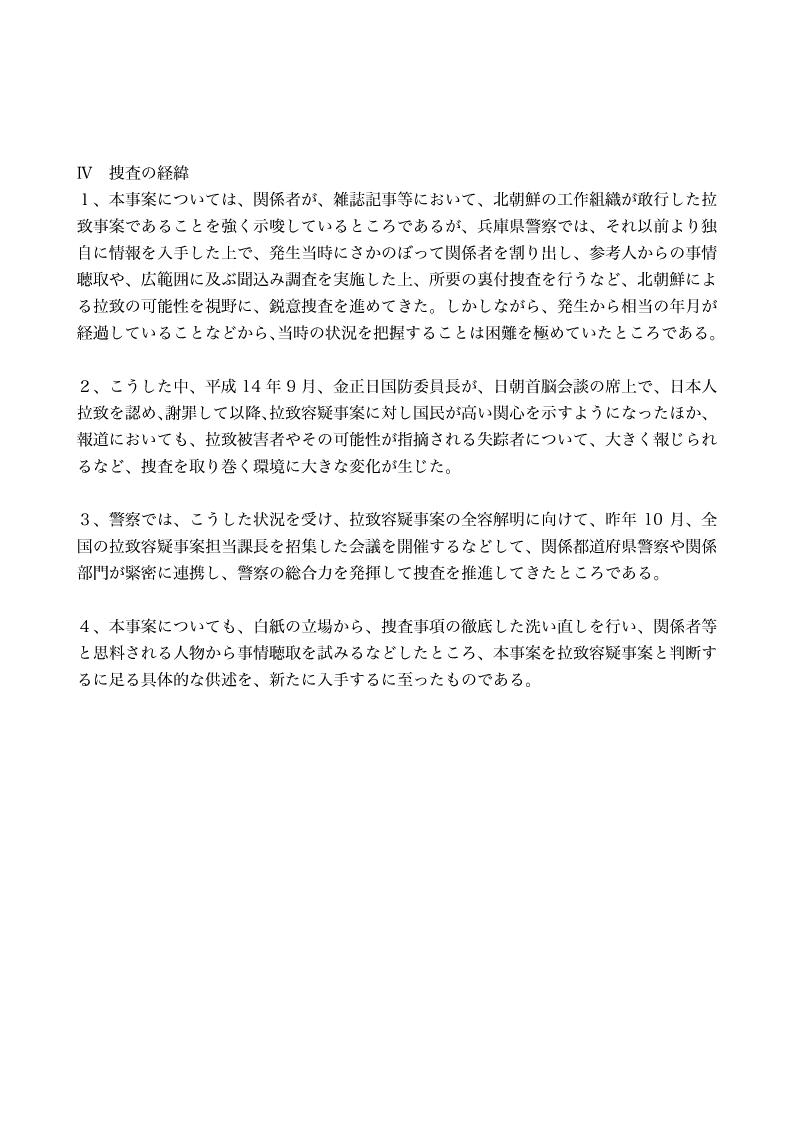 2-1-4a  史料 警察庁発表-2