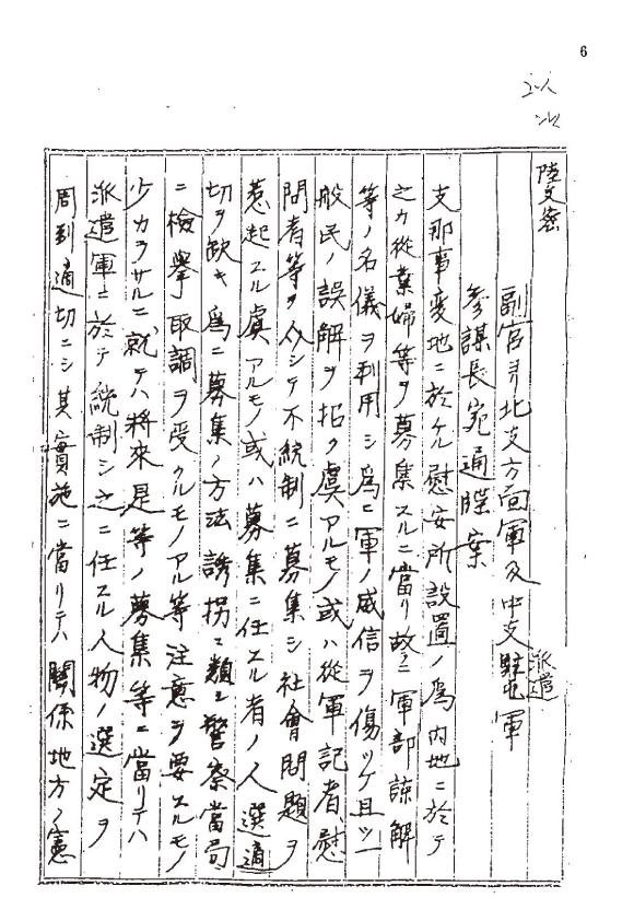 2-1-7a 史料 陸軍省副官通牒19380304-2