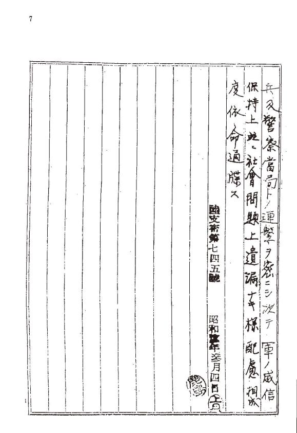 2-1-7a 史料 陸軍省副官通牒19380304-3