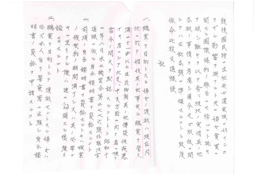 2-1-8a 史料 内務省警保局長通牒19380223-2