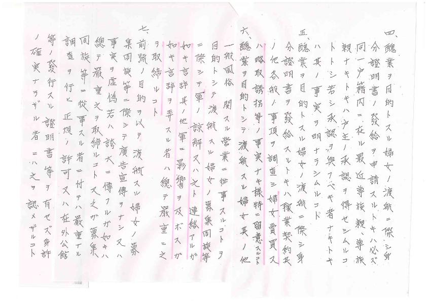 2-1-8a 史料 内務省警保局長通牒19380223-3