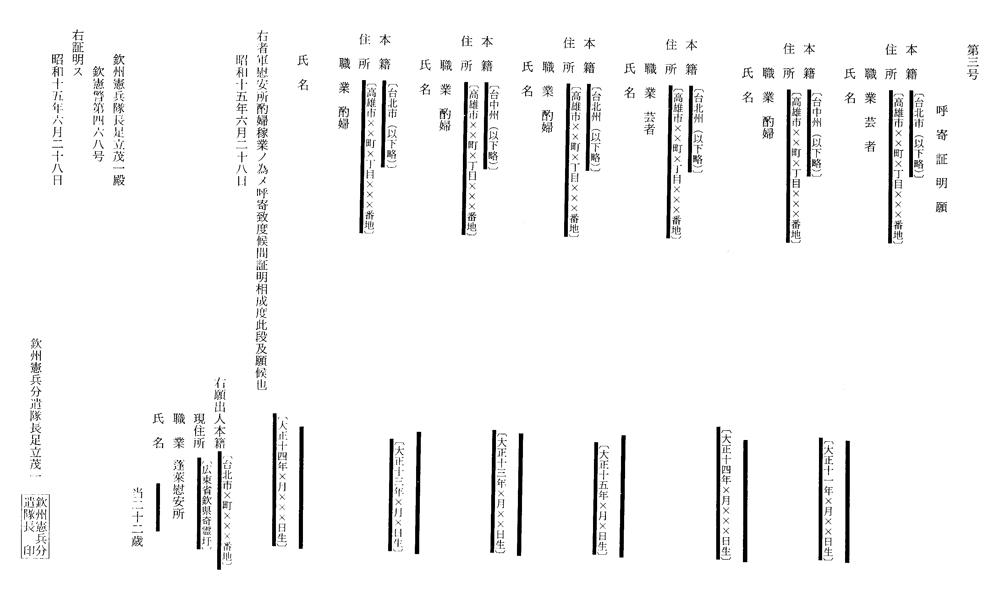 2-1-8b 史料  その2