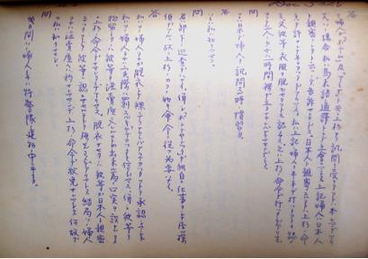 1-1画像2東京裁判に提出された証拠書類の一部