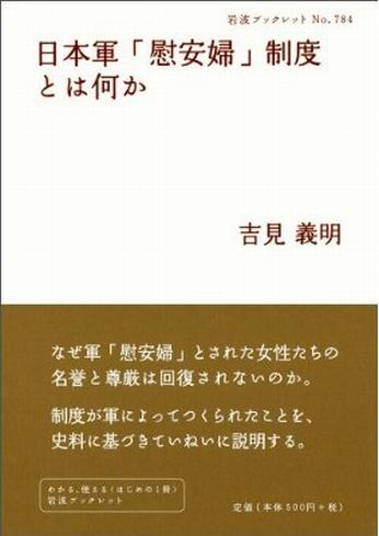日本軍「慰安婦」制度とは何か (吉見義明)