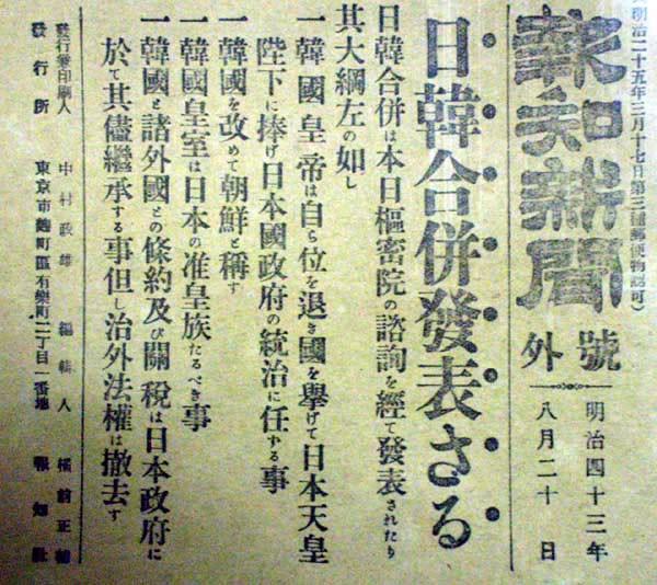 Q1_1_報知新聞号外韓国併合