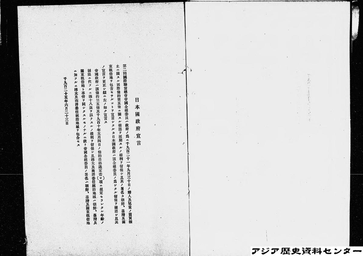 Q2_1_25年条約日本国政府宣言