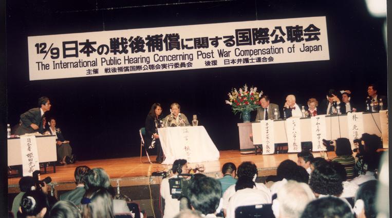 戦後補償国際公聴会
