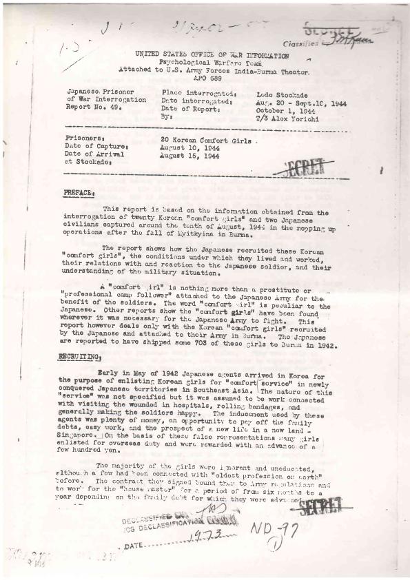 2-1-1a 史料 戦時情報局資料 誘拐