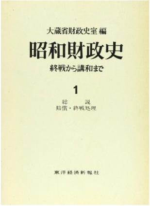 昭和財政史