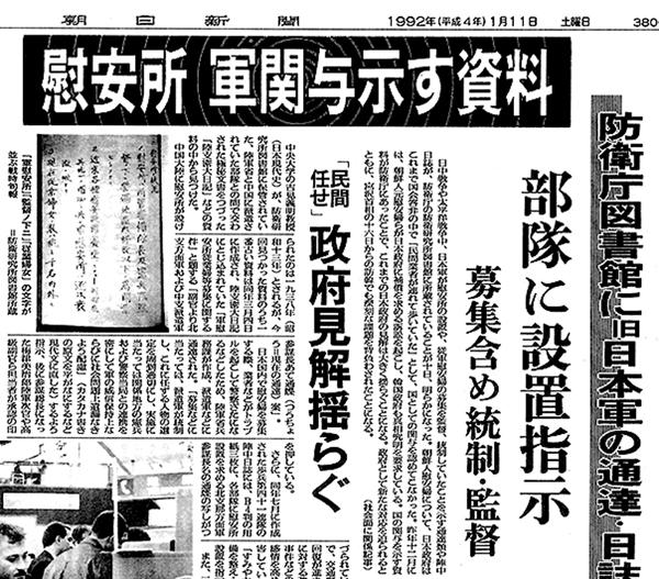 朝日記事920111