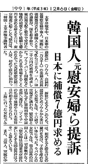 読売記事911206
