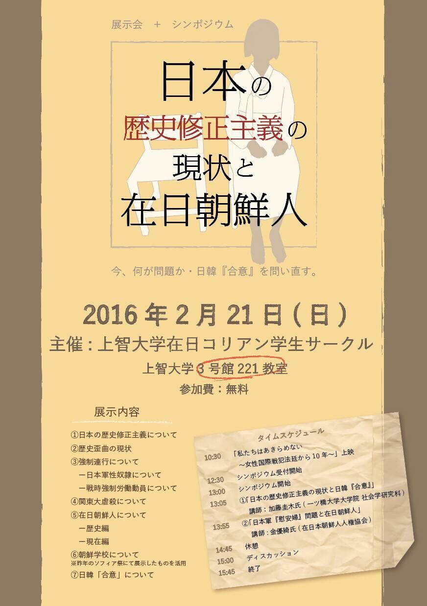 ちらし_20160221
