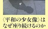 【緊急出版】FFJムック『〈平和の少女像〉はなぜ座り続けるのか』近日刊行!