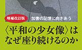 『増補改訂版 〈平和の少女像〉はなぜ座り続けるのか』8/27刊行!