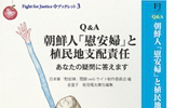 Q&A 朝鮮人「慰安婦」と植民地支配責任