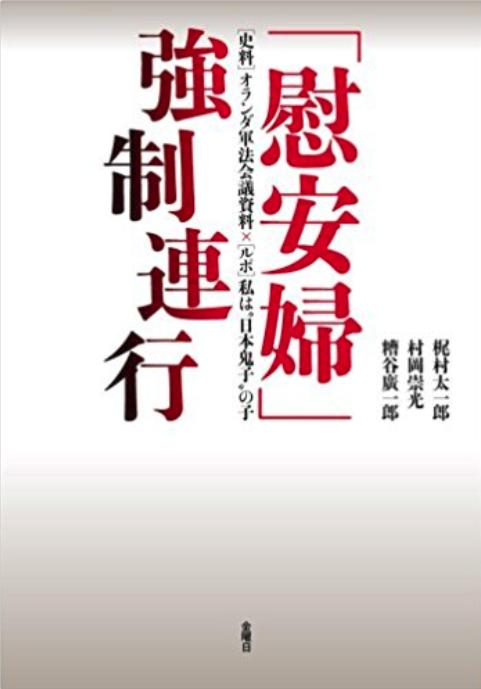 """Book Cover: 「慰安婦」強制連行 ―― 史料 オランダ軍法会議資料 × ルポ 私は""""日本鬼子""""の子"""