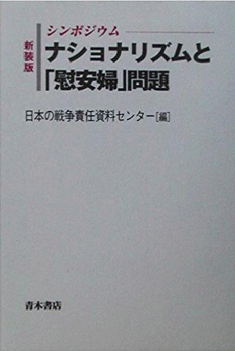 Book Cover: [新装版] シンポジウム ナショナリズムと「慰安婦」問題
