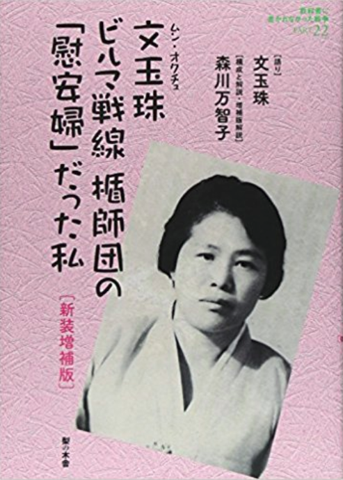 Book Cover: [新装増補版] 文玉珠 ―― ビルマ戦線 楯師団の「慰安婦」だった私