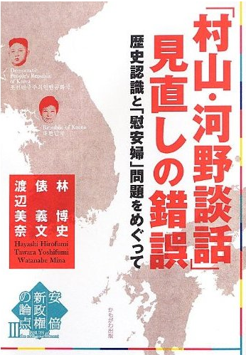 Book Cover: 「村山・河野談話」見直しの錯誤 ―― 歴史認識と「慰安婦」問題をめぐって