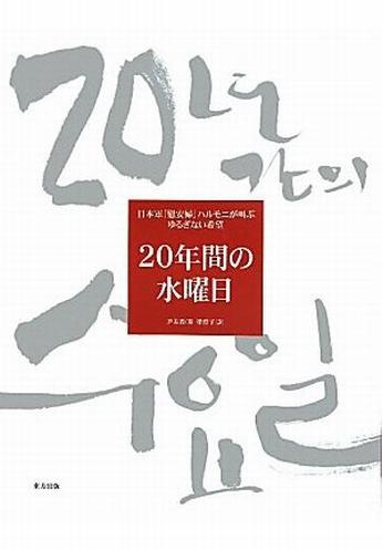 Book Cover: 20年間の水曜日 ―― 日本軍「慰安婦」ハルモニが叫ぶゆるぎない希望