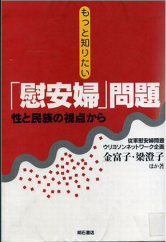 Book Cover: もっと知りたい「慰安婦」問題