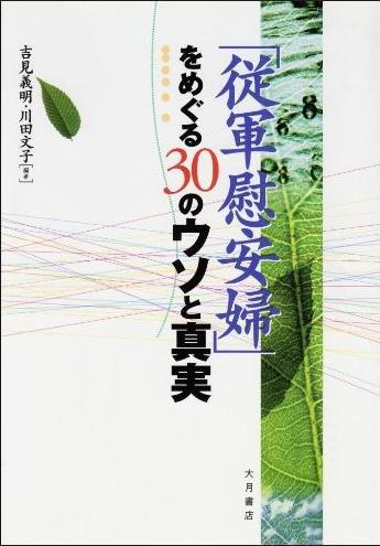 Book Cover: 「従軍慰安婦」をめぐる30のウソと真実