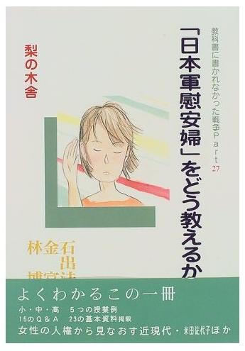 Book Cover: 「日本軍慰安婦」をどう教えるか ―― 教科書に書かれなかった戦争