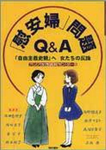 Book Cover: 「慰安婦」問題 Q&A
