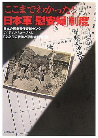 Book Cover: ここまでわかった!日本軍「慰安婦」制度