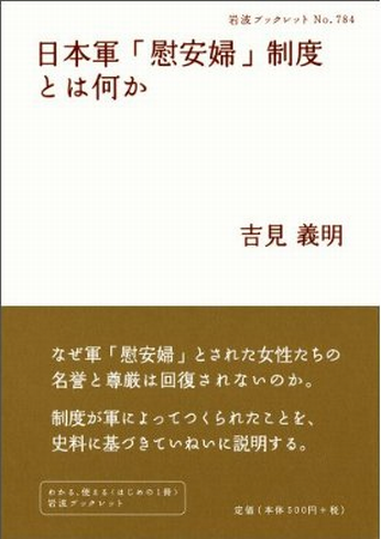 Book Cover: 日本軍「慰安婦」制度とは何か