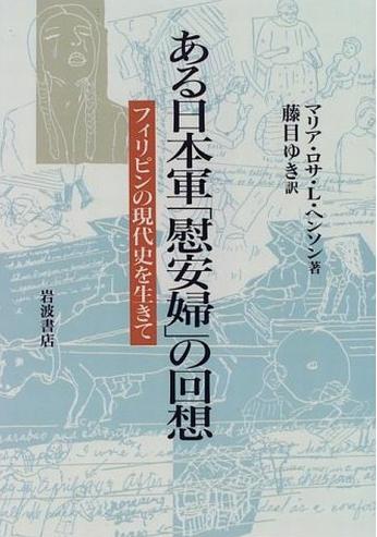 Book Cover: ある日本軍「慰安婦」の回想 ―― フィリピンの現代史を生きて