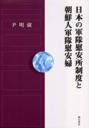 Book Cover: 日本の軍隊慰安所制度と朝鮮人軍隊慰安婦