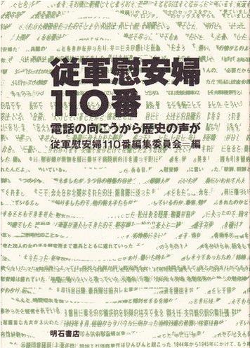 Book Cover: 従軍慰安婦110番