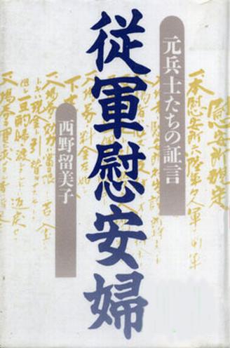 Book Cover: 従軍慰安婦 ―― 元兵士たちの証言