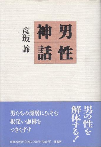 Book Cover: 男性神話