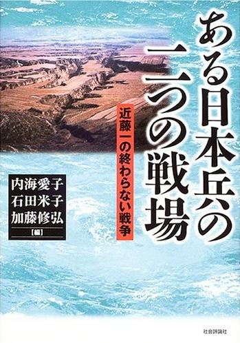 Book Cover: ある日本兵の二つの戦場 ―― 近藤一の終わらない戦争