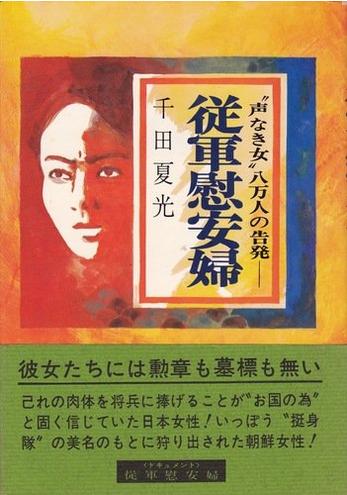 "Book Cover: 従軍慰安婦 ―― ""声なき女""八万人の告発"