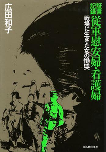 Book Cover: 証言記録 従軍慰安婦・看護婦 ―― 戦場に生きた女の慟哭