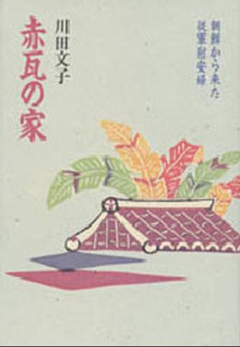 Book Cover: 赤瓦の家 ―― 朝鮮から来た従軍慰安婦