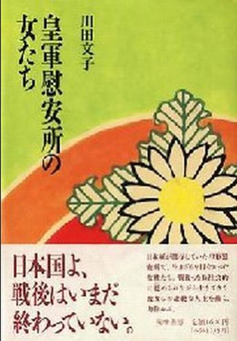 Book Cover: 皇軍慰安所の女たち