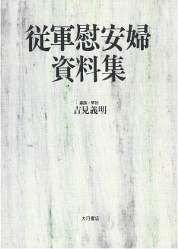 Book Cover: 従軍慰安婦資料集