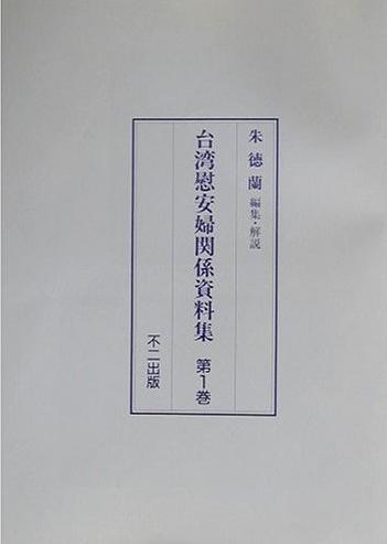 Book Cover: 台湾慰安婦関係資料集