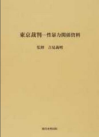 Book Cover: 東京裁判 ―― 性暴力関係資料
