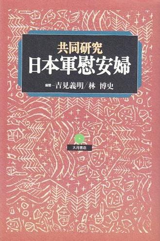 Book Cover: 共同研究 日本軍慰安婦