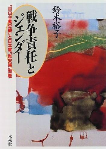 Book Cover: 戦争責任とジェンダー ―― 「自由主義史観」と日本軍「慰安婦」問題